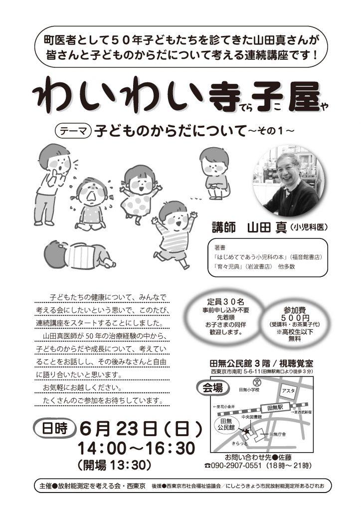 2019年6月寺子屋修正見本
