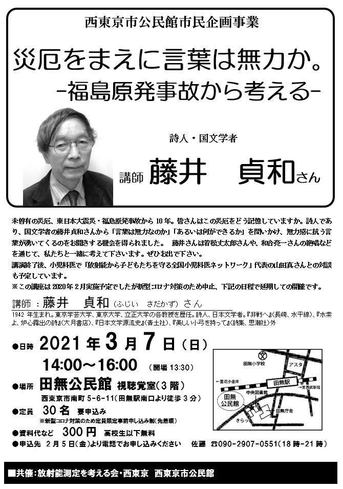 藤井貞和さん公民館市民企画事業ポスター